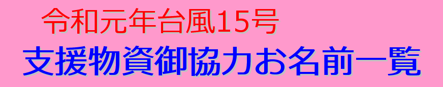 令和元年台風15号 支援物資御協力者一覧