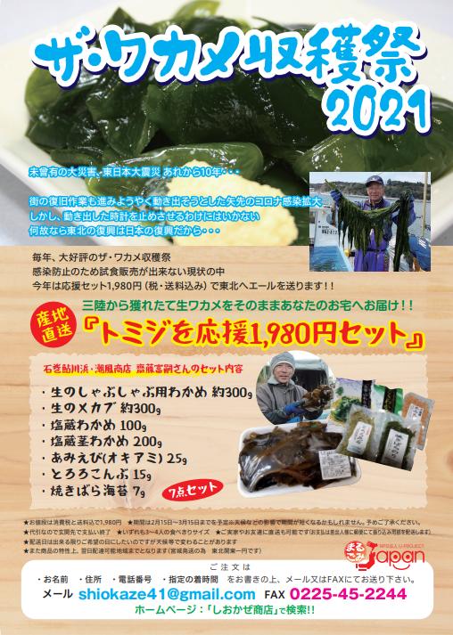 ザ・ワカメ収穫祭21『トミジを応援セット』完売のお知らせ