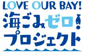 bayfmコラボ企画「拾い箱」設置完了!!