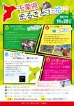 11月28日開催 千葉県まるごとゴミ拾い